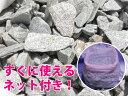 ゲルマニウム鉱石 1~3センチ台 3kg すぐに使えるネット付き