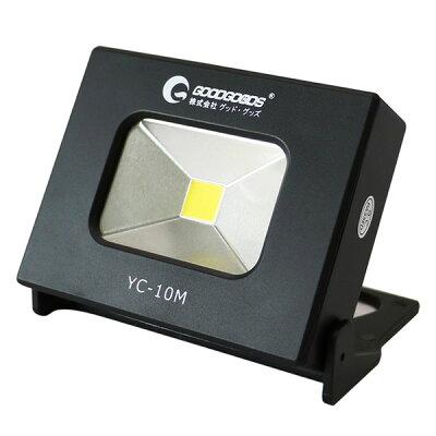 グッド・グッズ LED投光器 YC-10M