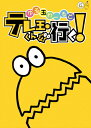 ゆる玉わーるど テレ玉くんが行く!/DVD/TVS-131102