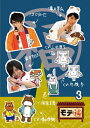モテ福3/DVD/TVS-150805