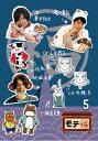 モテ福5/DVD/TVS-161005