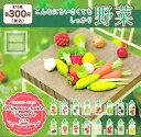 Miniature bottle Vegetable ミニチュアビン ベジタブル