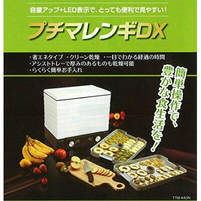 TTM440N 東明テック 家庭用食品乾燥機 TOHMEI TECH プチマレンギDX