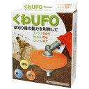 東明テック くわUFO KUFO-25T