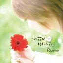 この花が枯れる前に(初回限定盤)/CDシングル(12cm)/ERCD-003