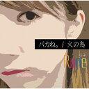 バカね。/火の鳥/CDシングル(12cm)/ERCD-010
