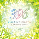 心の不安を和らげる~奇跡の周波数396Hz~/CD/ERCD-012