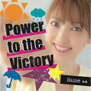 Power to the Victory/CDシングル(12cm)/ERCD-013