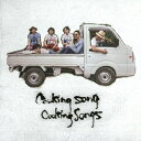 Cooking Song/CD/VSP-0015