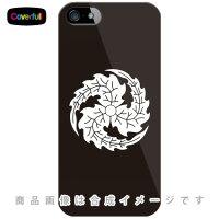 家紋シリーズ 三つ柊巴 (みつひいらぎどもえ) / for iPhone 5/au