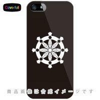 家紋シリーズ 真言宗輪宝 (しんごんしゅうりんぽう) / for iPhone 5s/au (カバフル)(ハードケース)