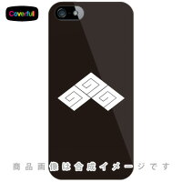 家紋シリーズ 三つ稲妻菱 (みついなづまびし) / for iPhone 5s/au (カバフル)(ハードケース)