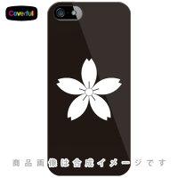 家紋シリーズ 細山桜 (ほそやまざくら) / for iPhone 5s/au (カバフル)(ハードケース)