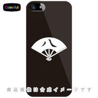 docomo 家紋シリーズ 扇に八の字 (おうぎにはちのじ) / for iPhone 5s/docomo (カバフル)(ハードケース)