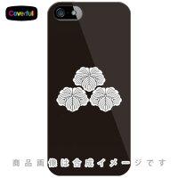 docomo 家紋シリーズ 三つ盛り蔦 (みつもりづた) / for iPhone 5s/docomo (カバフル)(ハードケース)