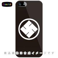 docomo 家紋シリーズ 丸に隅立て右卍 (まるにすみたてみぎまんじ) / for iPhone 5s/docomo (カバフル)