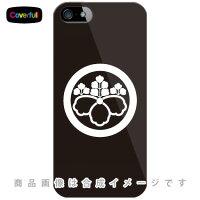 家紋シリーズ 丸に中陰五三桐 (まるにちゅうかげごさんきり) / for iPhone 5s/SoftBank (カバフル)