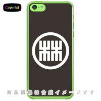 家紋シリーズ 丸に林の角字 (まるにはやしのかくじ) / for iPhone 5c/SoftBank (カバフル)