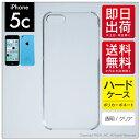 docomo iPhone 5c/docomo用 無地ケース (クリア) (無地)