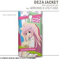 デザジャケット To LOVEる -とらぶる- ダークネス for ARROWS X LTE デザイン04 ララ デザエッグ