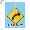 トラフィックン 日本道路標識シリーズ 標識板のみ 1/6 No.5 右カーブ トライデント