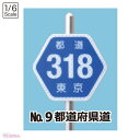 トラフィックン 日本道路標識シリーズ 標識板のみ 1/6 No.9 都道府県道 トライデント