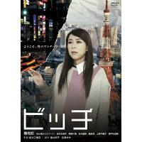ビッチ/DVD/YRBN-90791