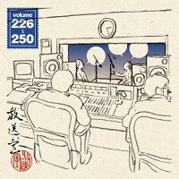 放送室 VOL.226~250/その他(アルバム)/YRRN-90010