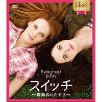 スイッチ ~運命のいたずら~ シーズン1 コンパクトBOX/DVD/YRBZ-90005