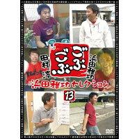 ごぶごぶ 浜田雅功セレクション13/DVD/YRBN-90899