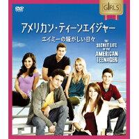 アメリカン・ティーンエイジャー シーズン3~エイミーの騒がしい日々~ コンパクトBOX/DVD/YRBZ-90040