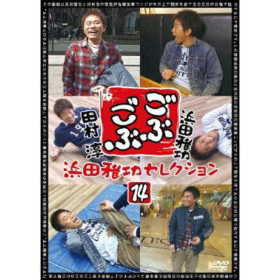 ごぶごぶ 浜田雅功セレクション14/DVD/YRBN-90970