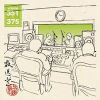 放送室 VOL.351~375/その他(アルバム)/YRRN-90020
