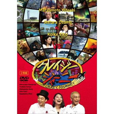 クレイジージャーニー/DVD/YRBN-91033