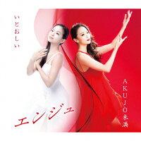 いとおしい/CDシングル(12cm)/YRCN-90272