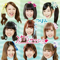 スカッとサマラバ☆(Type-C)/CDシングル(12cm)/YRCN-90276