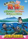 東野・岡村の旅猿12 プライベートでごめんなさい… 山梨県・淡水ダイビング&BBQの旅 プレミアム完全版/DVD/YRBJ-50021