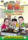 東野・岡村の旅猿12 プライベートでごめんなさい… ジミープロデュース 究極のハンバーグを作ろうの旅 プレミアム完全版/DVD/YRBJ-50024