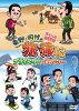 東野・岡村の旅猿13 プライベートでごめんなさい… スペシャルお買得版/DVD/YRBJ-50031