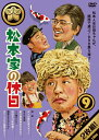 松本家の休日 9/DVD/YRBN-91288