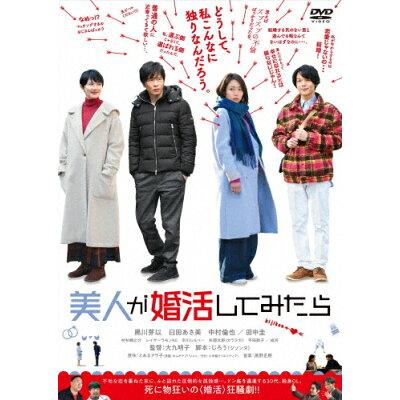 美人が婚活してみたら/DVD/YRBN-91332