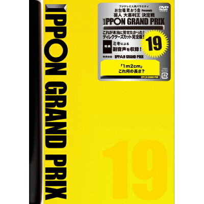 IPPONグランプリ19/DVD/YRBN-91349