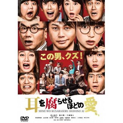 耳を腐らせるほどの愛/DVD/YRBN-91350