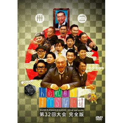 人志松本のすべらない話 第32回大会 完全版/DVD/YRBN-91372