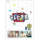 テレビ千鳥 vol.3/DVD/YRBN-91391