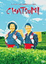 トータルテンボス全国漫才ツアー2019「CHATSUMI」/DVD/YRBN-91396