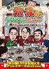 東野・岡村の旅猿16 プライベートでごめんなさい… アンガールズ田中おすすめ広島県の旅 プレミアム完全版/DVD/YRBJ-50048