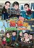 東野・岡村の旅猿16 プライベートでごめんなさい… スペシャルお買得版/DVD/YRBJ-50049