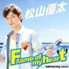 Flame of my heart/CDシングル(12cm)/EFYM-001