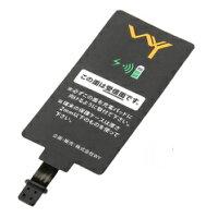 iPhone SE/6s/6/5s/5c/5 Qi チー 規格ワイヤレス充電アダプタ LightningUSB端子使用